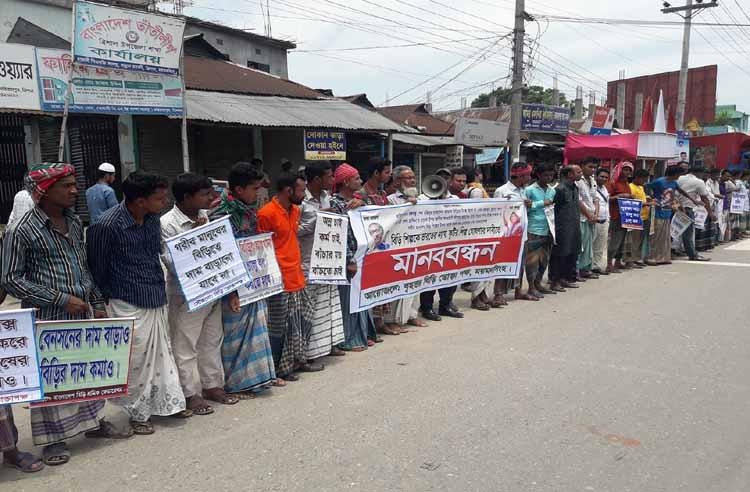 Bidi consumers formed human chain in Trishal