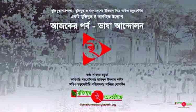 'Muktijuddho Pathshala'