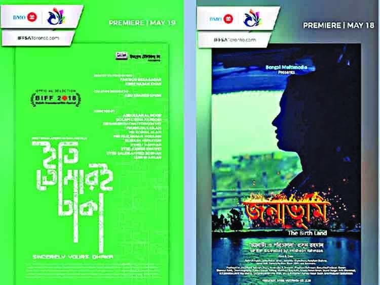 'Janmabhumi', 'Iti, Tomari Dhaka' to be screened