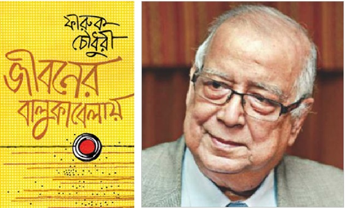 Faruq Choudhury: the principles he lived by
