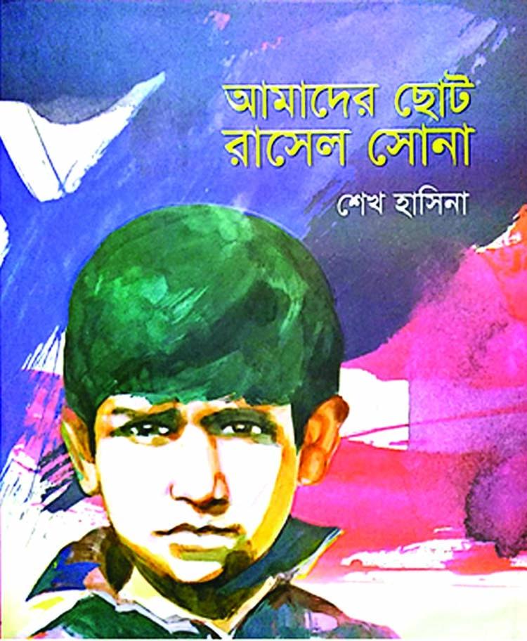 'Amader Choto Russel Shona' by PM Hasina published