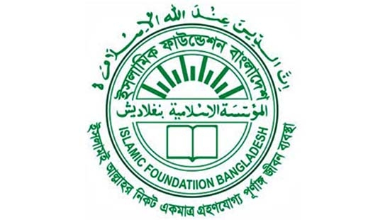Islamic Foundation implementing development projects in Narsingdi