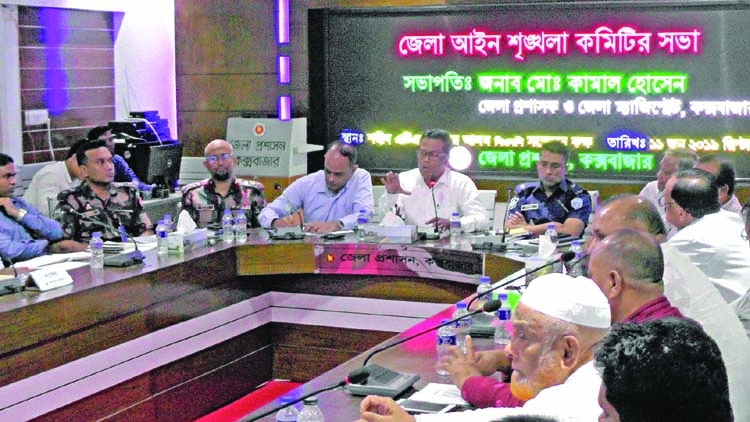 Cox's Bazar law, order committee meeting held