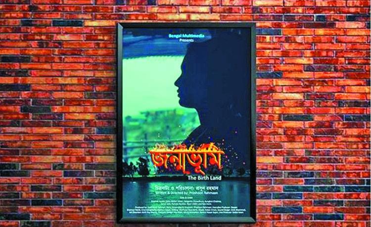 Docu-Fiction film 'Jonmobhumi' on Rohingya screened