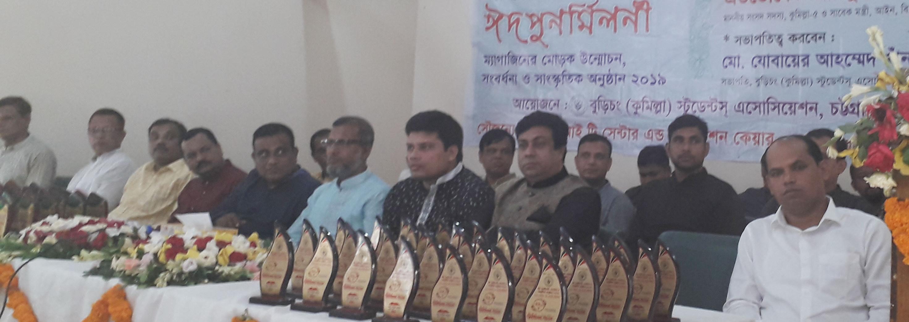 Eid reunion of Chittagong University Student Association of Burichong