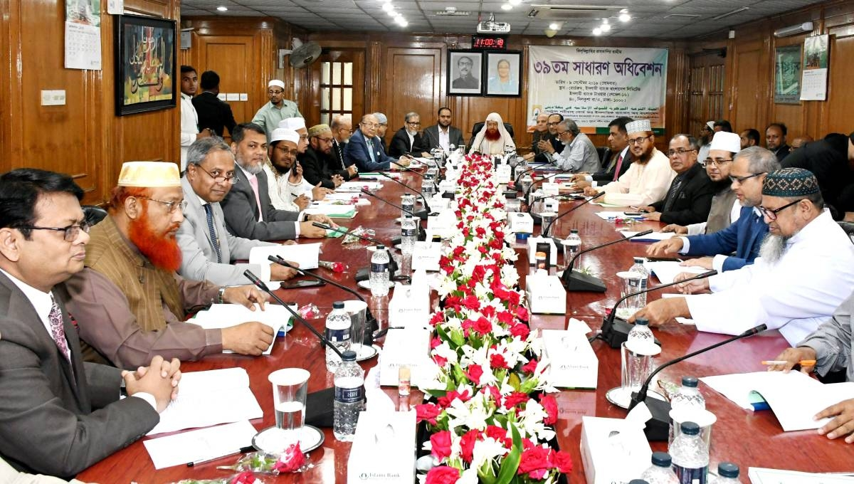 Meeting of IBBL central sharia board held in city