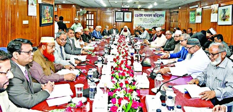 IBBL 39th general meeting held