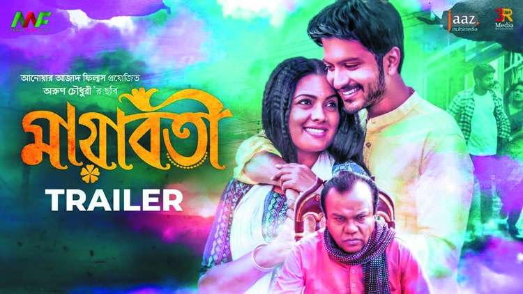 'Mayaboti: A step towards understanding' hits countrywide cinemas today