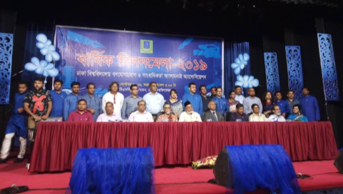 DU MCJ alumni reunion held