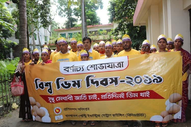 World Egg Day observed in Gopalganj