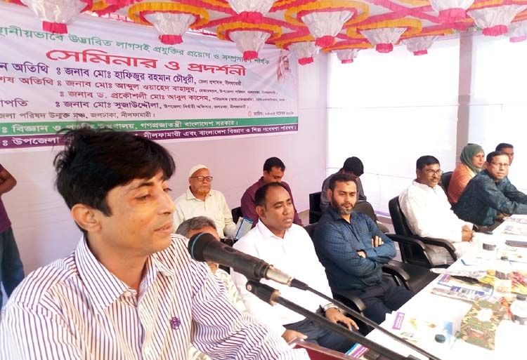 Seminar on expansion of technology held