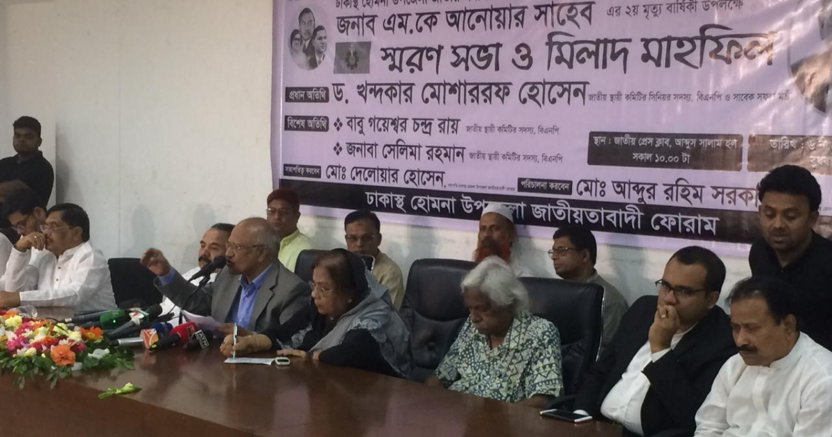 It's nothing but 'monarchy', alleges BNP