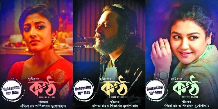 'Konttho' hits Bangladesh cinemas today