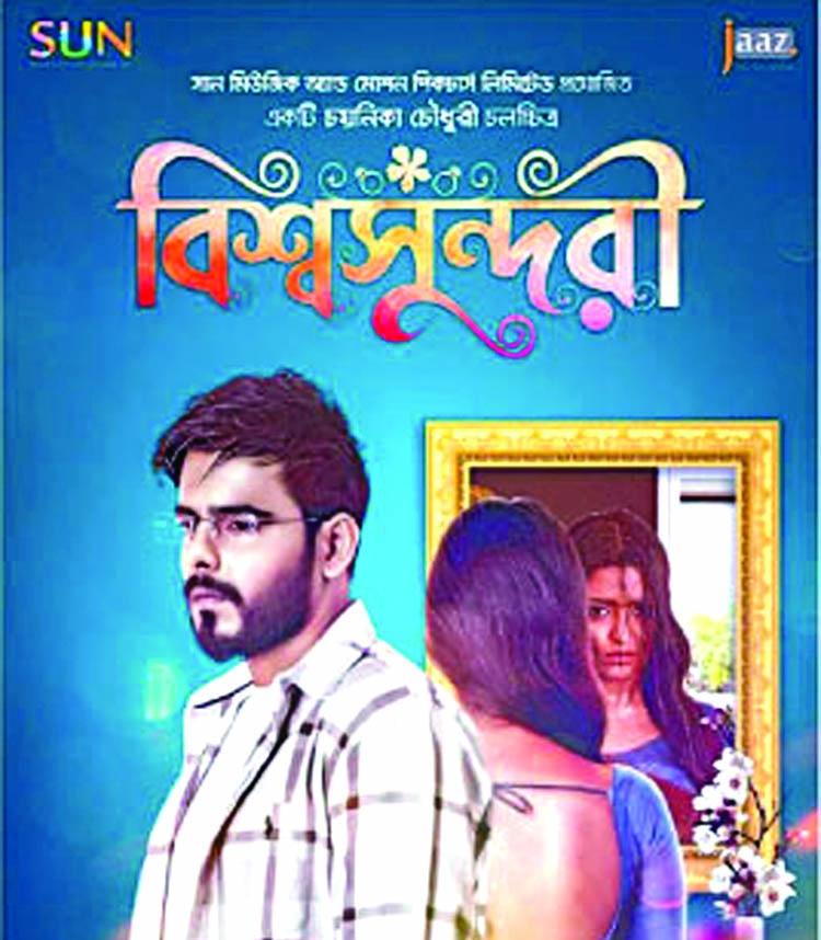 First look poster of 'Biswa Sundori'