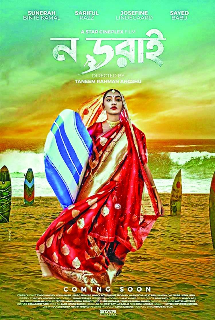 'No Dorai' hailed as a cornerstone in Bangladeshi cinema