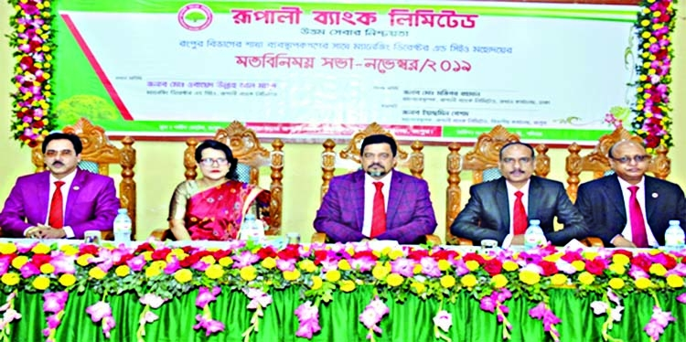 Rupali Bank holds view-exchange meeting
