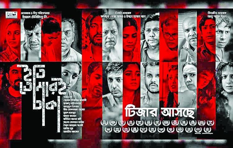'Iti, Tomari Dhaka' coming on Netflix soon