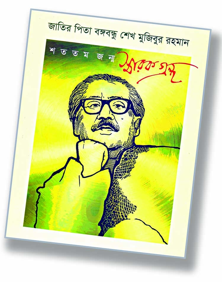 Bangabandhu: The bridgework between our past, present and future