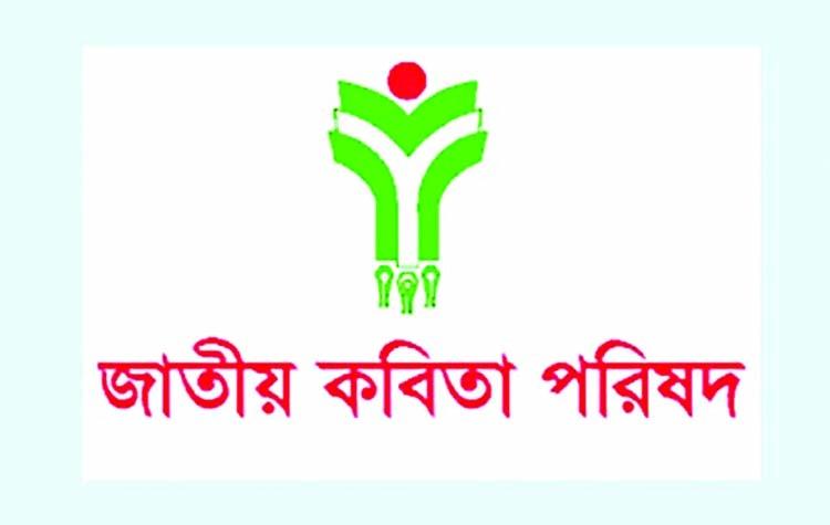 34th 'Jatiya Kabita Utsab' begins Feb 1