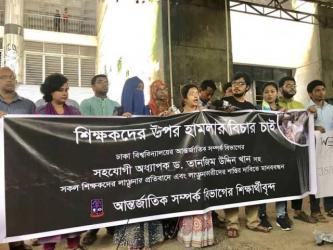 DU teachers, students demand punishment of assaulters
