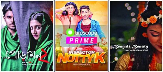 \'Bioscope Prime\' arrives with premium content