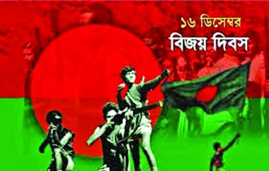 Victory day celebration and our spirits of Liberation War