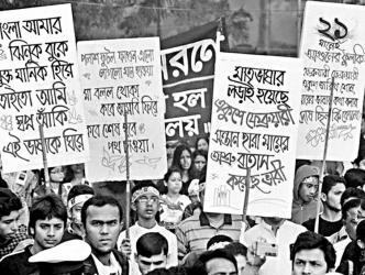 Language Movement of 1952: Birth of Bangladesh