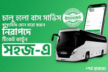 Guaranteed Bus Ticket in The Comfort of Your Home